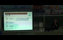 《新文化运动》说课视频(2012年南昌全国历史教学评比,高中说课A组36山东:耿海龙)