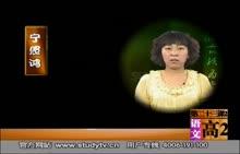 《张衡传(2)》视频辅导(CCTV中学生,天津市汇文中学:宁照鸿) 《张衡传(2)》视频辅导(CCTV中学生,天津市汇文中学:宁照鸿)[来自e网通客户端]