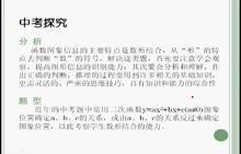 【中考课堂】视频实录  陈桦 第2讲 数形结合(二) 【中考课堂】视频实录  陈桦 第2讲 数形结合(二)[来自e网通客户端]