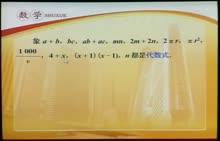 【特级教师辅导视频】北师大版数学七年级上册旧3.2《代数式》