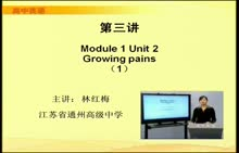 高中英语新课程课堂教学要点精讲《Module 1 Unit 2 Growing pains》(1)(译林牛津版必修一,江苏省通州高级中学:林红梅) 高中英语新课程课堂教学要点精讲《Module 1 Unit 2 Growing pains》(1)(译林牛津版必修一,江苏省通州高级中学:林红梅)[来自e网通客户端]