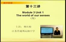 高中英语新课程课堂教学要点精讲《Module 3 Unit 1 The world of our senses》(Period 1) 高中英语新课程课堂教学要点精讲《Module 3 Unit 1 The world of our senses》(Period 1)[来自e网通客户端]