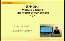 高中英语新课程课堂教学要点精讲《Module 3 Unit 1 The world of our senses》(Period 2) 高中英语新课程课堂教学要点精讲《Module 3 Unit 1 The world of our senses》(Period 2)[来自e网通客户端]