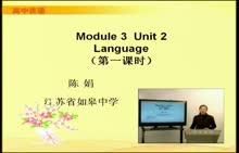 高中英语新课程课堂教学要点精讲《Module 3 Unit 2 Language》(Period 1) 高中英语新课程课堂教学要点精讲《Module 3 Unit 2 Language》(Period 1)[来自e网通客户端]