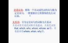 《定語從句之關系代詞》微課視頻《高一年級下冊第三單元》(四十七中學   執教者 羅雪梅)
