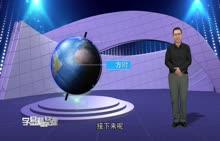 宇宙中的地球 地球自转及其地理意义 第一讲 地球的运动(自转)