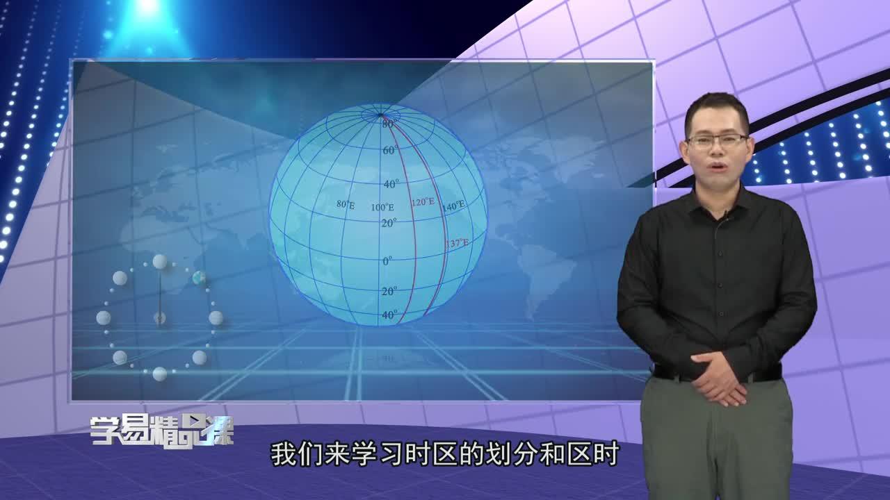 宇宙中的地球 地球自转及其地理意义 第四讲 地方时、时区及区时计算