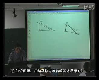 """初中数学《中考数学专题复习:运动中的""""三角板""""问题》(导入类) 初中数学《中考数学专题复习:运动中的""""三角板""""问题》(导入类) 初中数学《中考数学专题复习:运动中的""""三角板""""问题》(导入类) 初中数学《中考数学专题复习:运动中的""""三角板""""问题》(导入类) [来自e网通客户端]"""