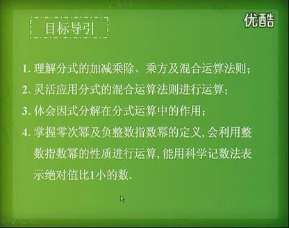 人教版八年级下册数学 第十五章15.2分式的运算