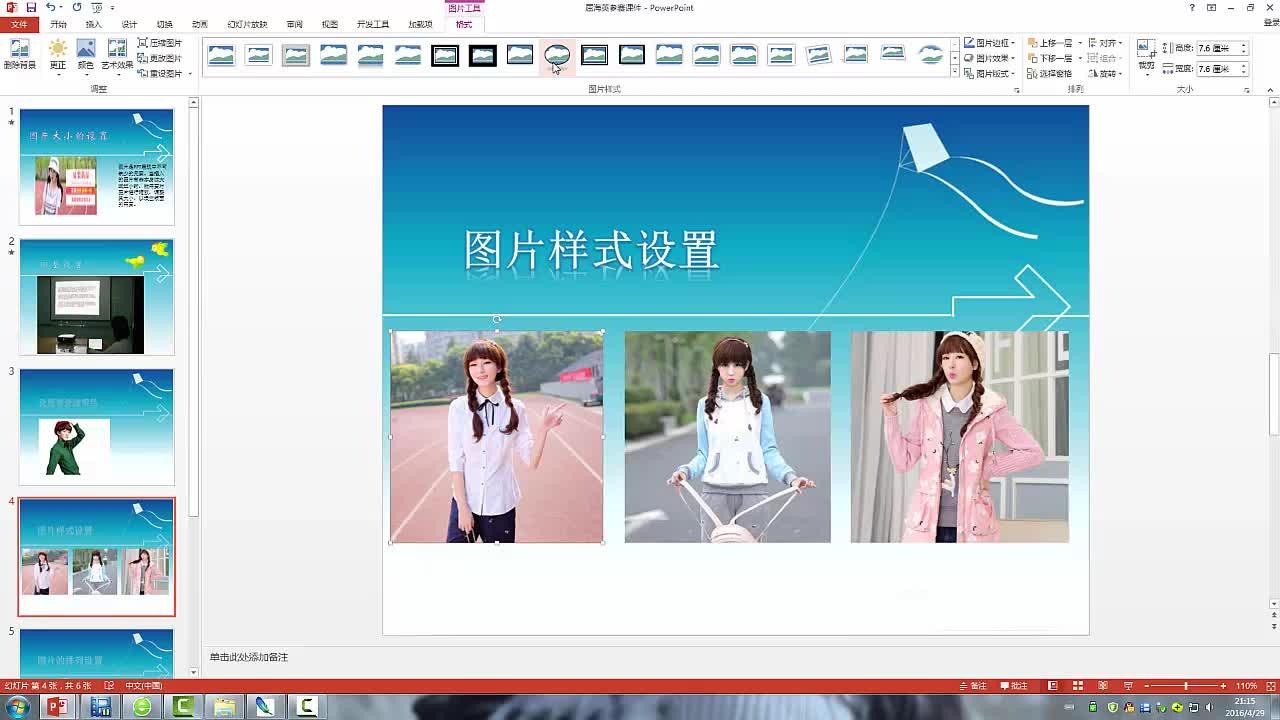 高一 信息技术:PPT中图片格式设置——微课 高一 信息技术:PPT中图片格式设置——微课 高一 信息技术:PPT中图片格式设置——微课 高一 信息技术:PPT中图片格式设置——微课 [来自e网通客户端]
