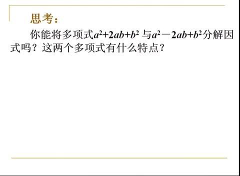 沪科版 七年级数学下册 第8章 第3节:公式法因式分解(二)完全平方公式 沪科版 七年级数学下册 第8章 第3节:公式法因式分解(二)完全平方公式 [来自e网通客户端]