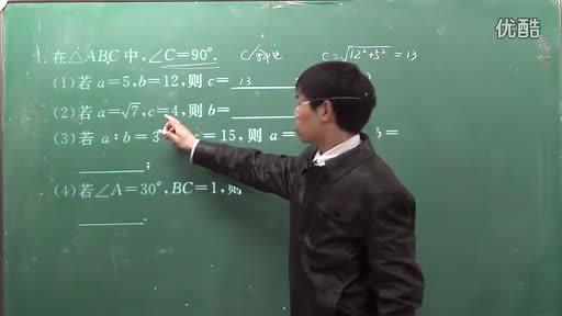 沪科版 八年级数学下册 第18章 第1节:勾股定理1-名师示范课 沪科版 八年级数学下册 第18章 第1节:勾股定理1-名师示范课 沪科版 八年级数学下册 第18章 第1节:勾股定理1-名师示范课 [来自e网通客户端]