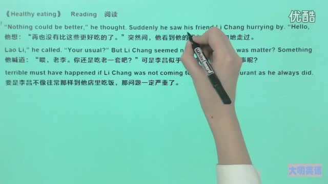 高一英语(必修3)-《Healthy eating》-课文翻译(reading)2-微课堂 高一英语(必修3)-《Healthy eating》-课文翻译(reading)2-微课堂 高一英语(必修3)-《Healthy eating》-课文翻译(reading)2-微课堂 [来自e网通客户端]