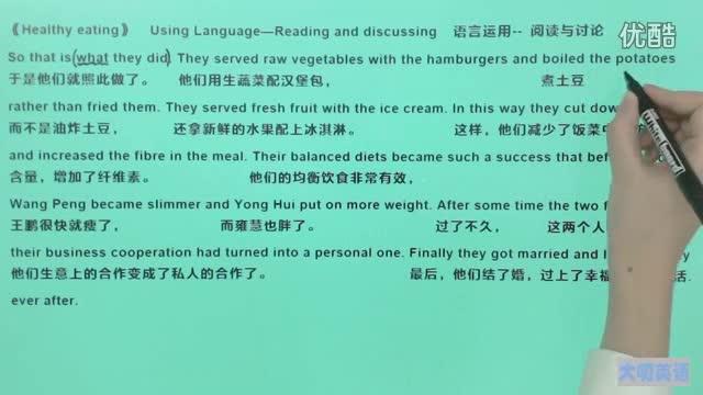 高一英语(必修3)-《Healthy eating》-课文翻译(Using Language)5-微课堂 高一英语(必修3)-《Healthy eating》-课文翻译(Using Language)5-微课堂 [来自e网通客户端]