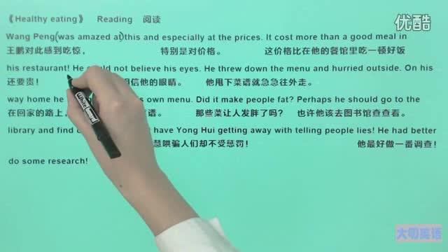 高一英语(必修3)-《Healthy eating》-课文翻译(reading)5-微课堂 高一英语(必修3)-《Healthy eating》-课文翻译(reading)5-微课堂 高一英语(必修3)-《Healthy eating》-课文翻译(reading)5-微课堂 [来自e网通客户端]