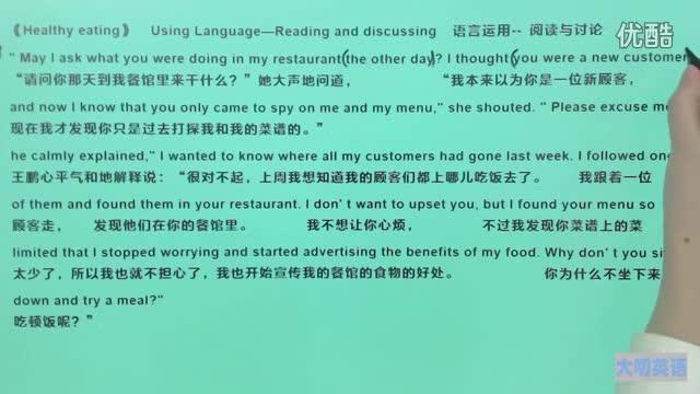 高一英语(必修3)-《Healthy eating》-课文翻译(Using Language)2-微课堂 高一英语(必修3)-《Healthy eating》-课文翻译(Using Language)2-微课堂  [来自e网通客户端]