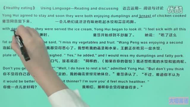 高一英语(必修3)-《Healthy eating》-课文翻译(Using Language)3-微课堂 高一英语(必修3)-《Healthy eating》-课文翻译(Using Language)3-微课堂 [来自e网通客户端]