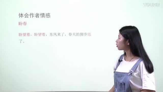 人教版 七年级语文上册  第三单元 第1课:春(二)-名师示范课