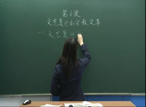 人教版 高二历史必修三 第二单元 第6课:文艺复兴和宗教改革-名师示范课