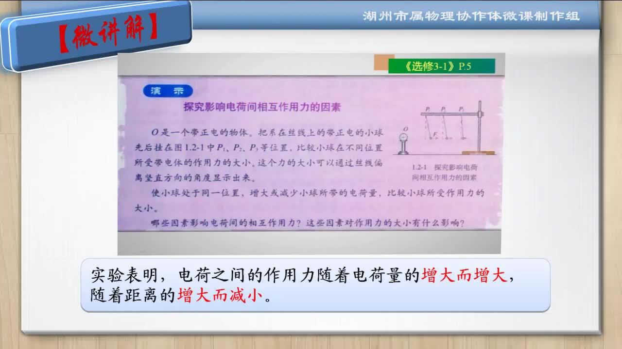 【名师微课】高中物理(人教版)选修3-1微课视频:库伦定律