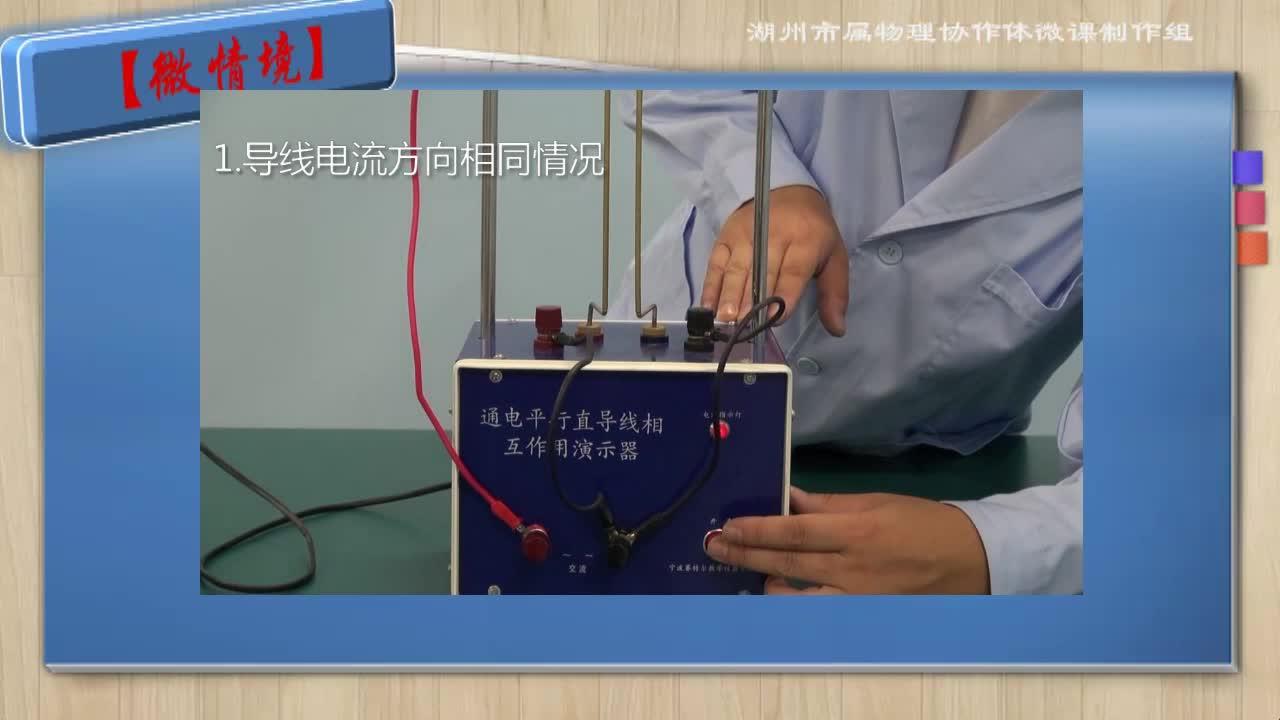 【名师微课】高中物理(人教版)选修3-1微课视频:磁场对通电导线的作用力
