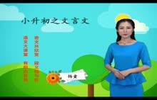 人教版 小升初语文 专题9 文言文-视频微课堂