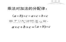 苏科版 七年级数学上册 有理数的乘法对加法分配律的逆运用-视频微课堂 苏科版 七年级数学上册 有理数的乘法对加法分配律的逆运用-视频微课堂 苏科版 七年级数学上册 有理数的乘法对加法分配律的逆运用-视频微课堂 [来自e网通客户端]