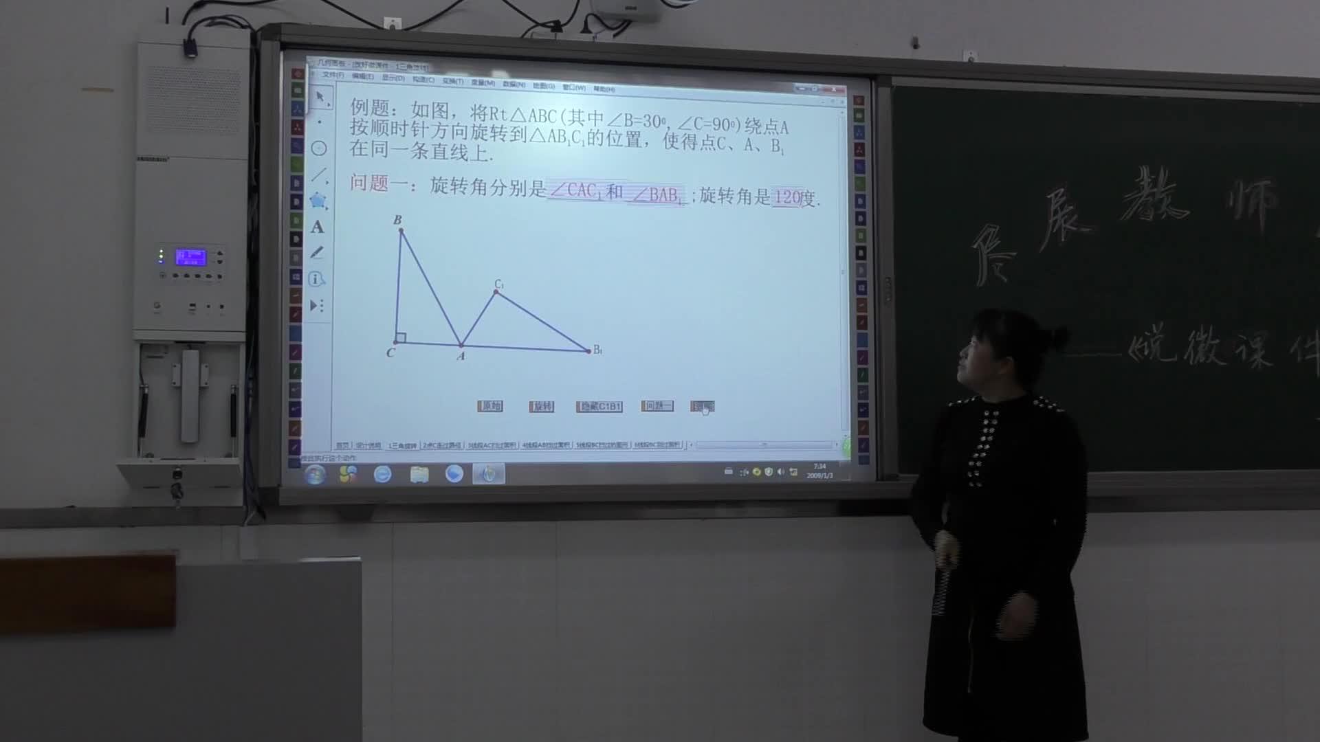 人教版 九年级数学上册 图形的旋转-视频说课 人教版 九年级数学上册 图形的旋转-视频说课 人教版 九年级数学上册 图形的旋转-视频说课 [来自e网通客户端]