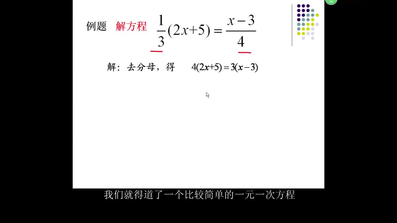 鲁教版(五四制)六年级数学上册 4.2解一元一次方程