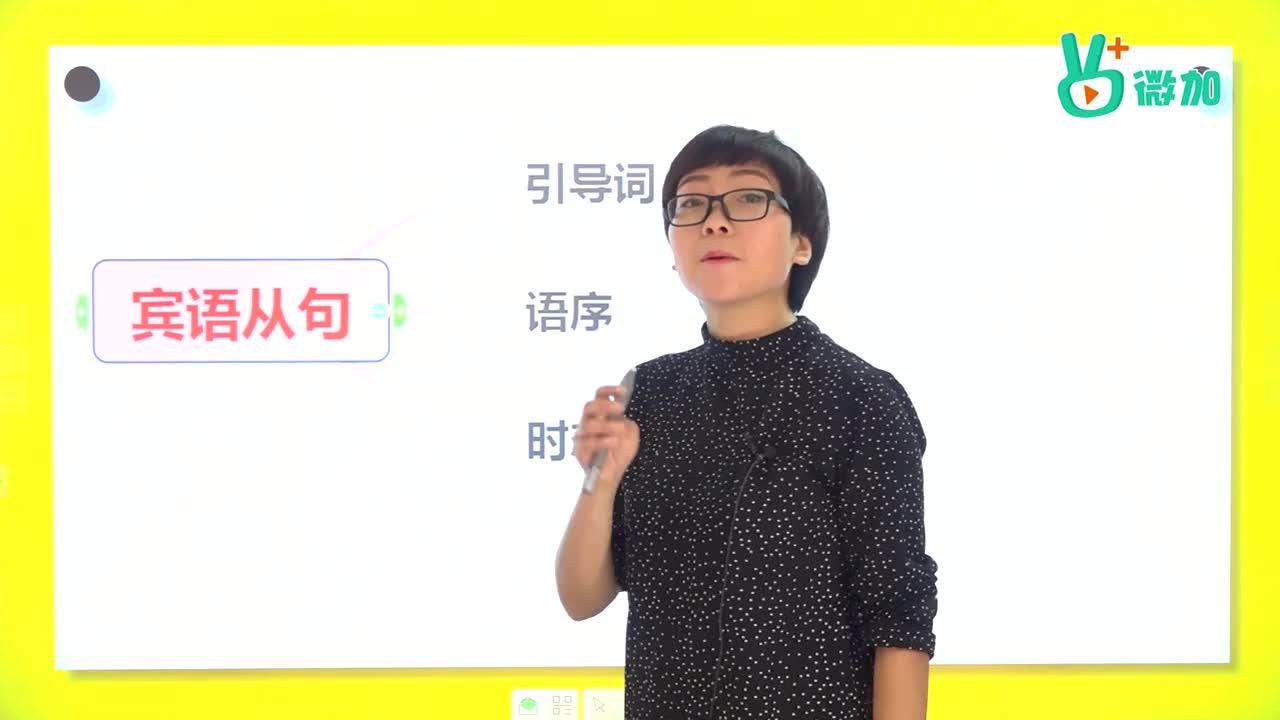 视频34 宾语从句(一)-【微加】中考英语英语语法知识精讲 三道题讲解宾语从句引导词的用法,包括从句原句是陈述句,一般疑问句和特殊疑问句 [来自e网通客户端]